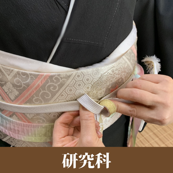 美保姿 近畿きもの学院 着物 着物教室 着付教室 着付け 大阪  研究科